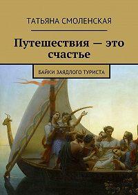 Татьяна Смоленская -Путешествия– это счастье