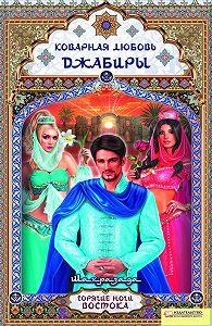 Шахразада -Коварная любовь Джабиры