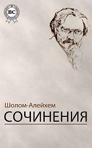 Шолом Алейхем -Сочинения