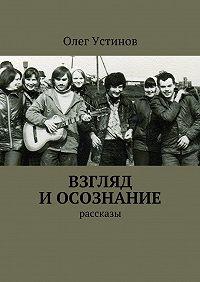 Олег Устинов - Взгляд иосознание