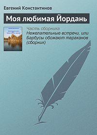 Евгений Константинов - Моя любимая Йордань