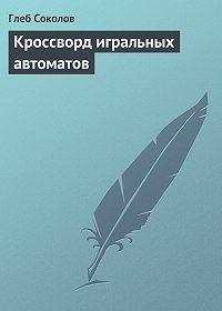 Глеб Соколов -Кроссворд игральных автоматов