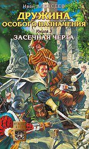 Иван Алексеев - Засечная черта