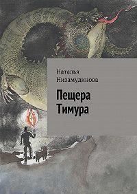 Наталья Низамудинова -Пещера Тимура
