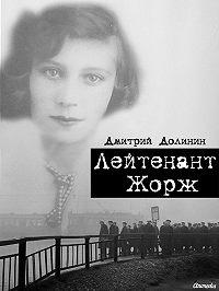 Дмитрий Долинин -Лейтенант Жорж