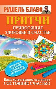 Рушель Блаво -Притчи, приносящие здоровье и счастье
