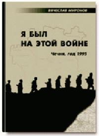 Вячеслав  Миронов - Я был на этой войне (Чечня-95)