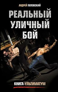 Андрей Поповский -Реальный уличный бой. Книга-ультиматум
