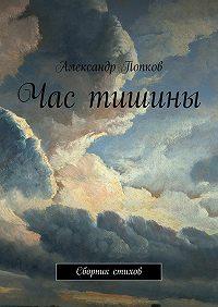 Александр Попков -Час тишины. Сборник стихов
