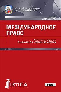 Коллектив авторов -Международное право