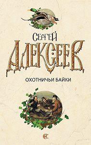 Сергей Алексеев -Охотничьи байки