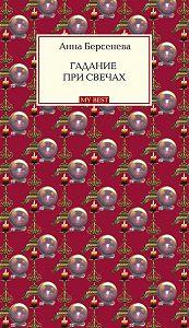 Анна Берсенева -Гадание при свечах