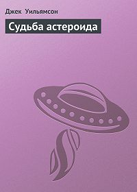 Джек Уильямсон -Судьба астероида