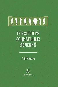 Андрей Юревич -Психология социальных явлений