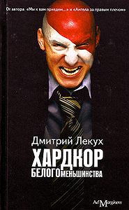 Дмитрий Лекух -Другая жизнь