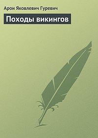 Арон Гуревич -Походы викингов