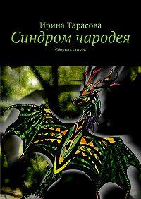 Ирина Тарасова -Синдром чародея. Сборник стихов