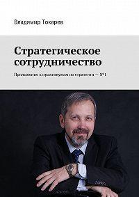 Владимир Токарев -Стратегическое сотрудничество. Приложение кпрактикумам постратегии–№1