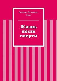 Светлана Бестужева-Лада -Жизнь после смерти