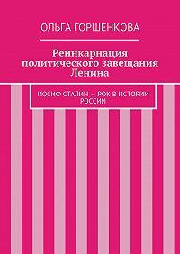 Ольга Горшенкова - Реинкарнация политического завещания Ленина