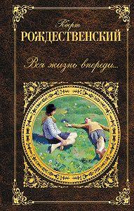 Роберт Рождественский -Вся жизнь впереди… (сборник)