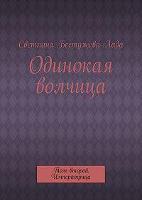 Светлана Бестужева-Лада -Одинокая волчица. Том второй. Императрица