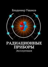 Владимир Ушаков -Радиационные приборы. Эксплуатация