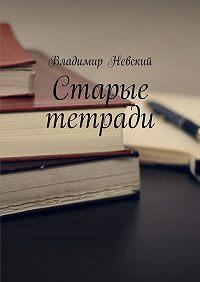Владимир Невский -Старые тетради