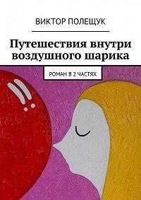 Виктор Полещук -Путешествия внутри воздушного шарика