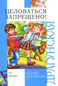 Ксения Драгунская -Мальчик с ежами