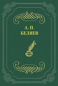 Александр Беляев -Воспоминания декабриста о пережитом и перечувствованном. Часть 1