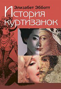 Элизабет Эбботт -История куртизанок