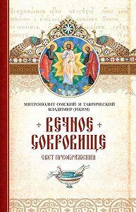Митрополит Владимир (Иким) - Вечное сокровище: Свет Преображения