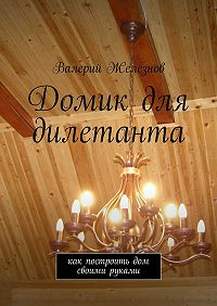 Валерий Железнов -Домик для дилетанта