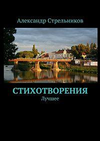 Александр Стрельников -Стихотворения. Лучшее