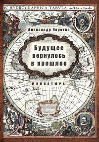 Александр Коротко -Будущее вернулось в прошлое