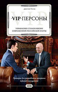 Дмитрий Титов - VIP-персоны. Управление стилем жизни современной российской элиты