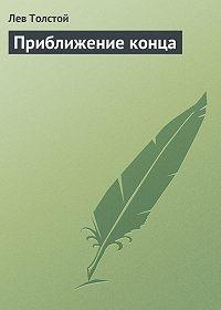 Лев Толстой - Приближение конца