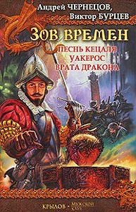 Андрей Чернецов -Врата дракона
