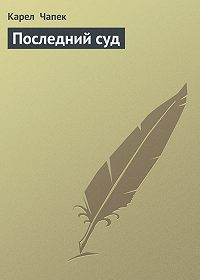 Карел  Чапек - Последний суд