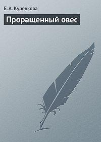 Е. А. Куренкова - Проращенный овес