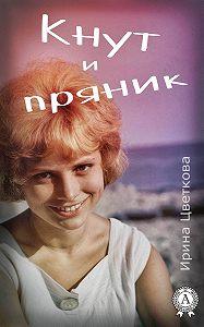 Ирина Цветкова -Кнут и пряник