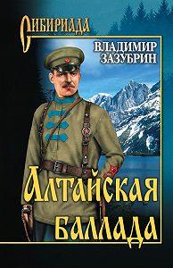 Владимир Зазубрин -Алтайская баллада (сборник)