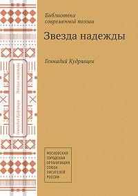 Геннадий Кудрявцев - Звезда надежды (сборник)