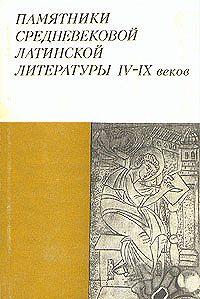 Исидор севильский -История Готов, Вандалов и Свевов