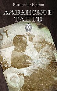 Винцесь Мудров - Албанское танго