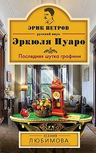 Ксения Любимова - Последняя шутка графини