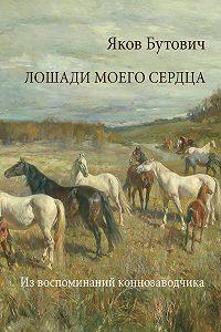 Яков Бутович -Лошади моего сердца. Из воспоминаний коннозаводчика