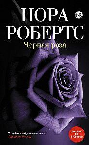 Нора Робертс - Черная роза