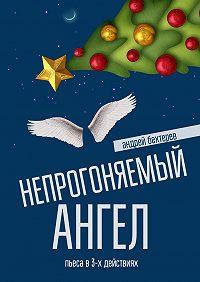 Андрей Бехтерев -Непрогоняемый ангел